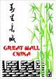 Greatwallchina Home Logo