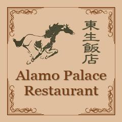 Alamo Palace Chinese Restaurant