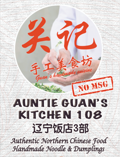 Auntie Guan's Kitchen 108 - New York
