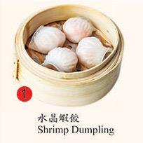 1. Shrimp Dumpling