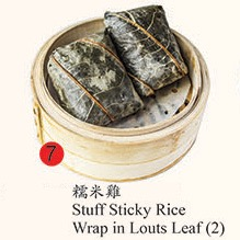 7. Stuff Sticky Rice Wraps in Lotus Leaf (2) Image