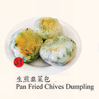 31. Pan Fried Chives Dumpling