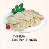 60. Cold Pork Knuckle Image