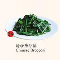 64. Chinese Broccoli