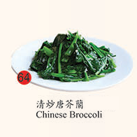 64. Chinese Broccoli Image