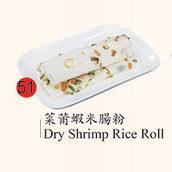 51. Dry Shrimp Rice Roll Image
