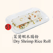 51. Dry Shrimp Rice Roll Image
