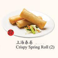 37. Crispy Spring Roll (2) Image