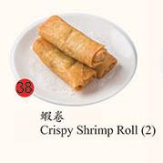 38. Crispy Shrimp Roll (2)