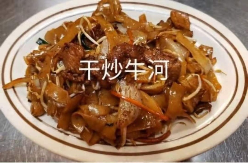 207. 干炒牛河 STIR FRIED BEEF FLAT NOODLE Image