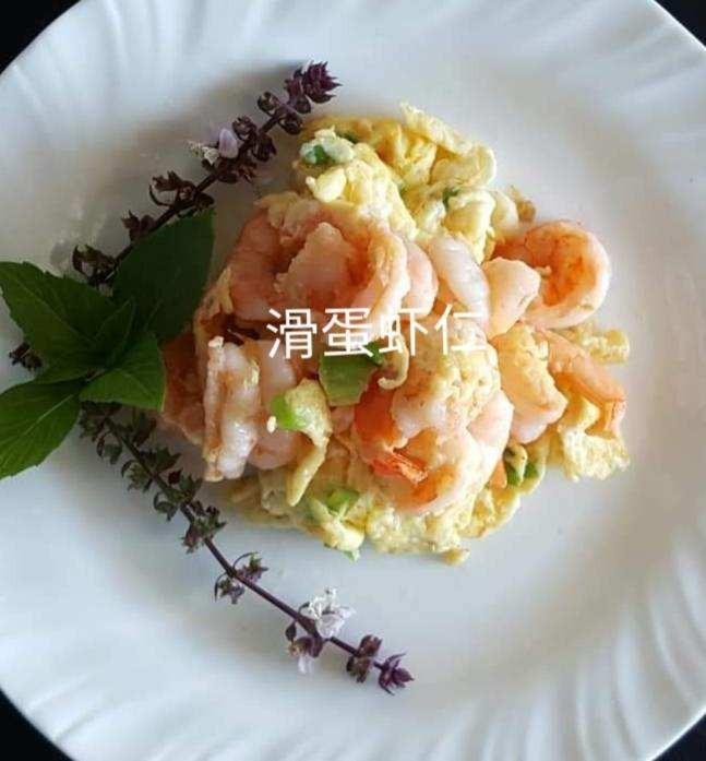 滑蛋虾仁 SHRIMP WITH EGG
