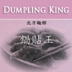 Dumpling King - North Miami Beach