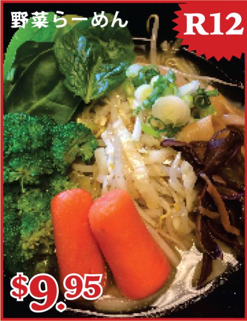 R12. Hakata Vegetable Ramen Image