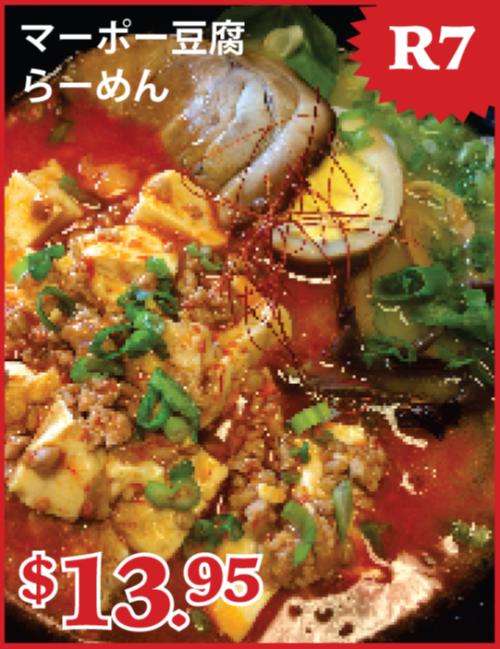 R7. Hakata Mapo Tofu Ramen Image