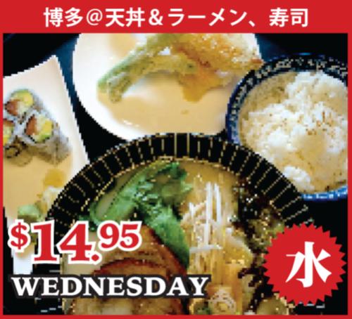 Wednesday Combo Image