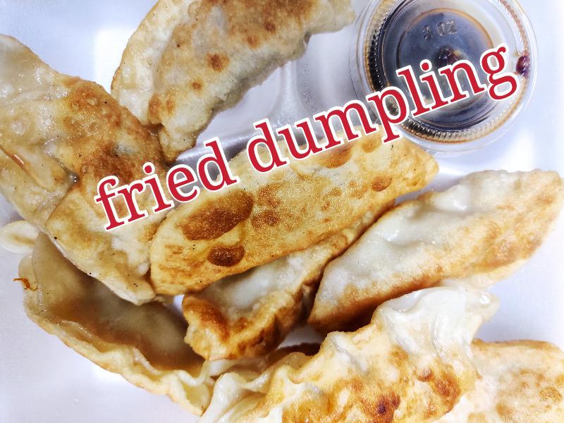 煎饺子 6. Fried Dumpling (8)