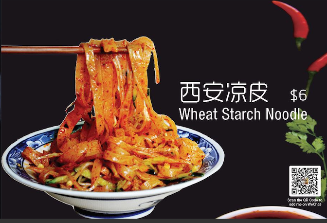 西安凉皮 Wheat Starch Noodle Image