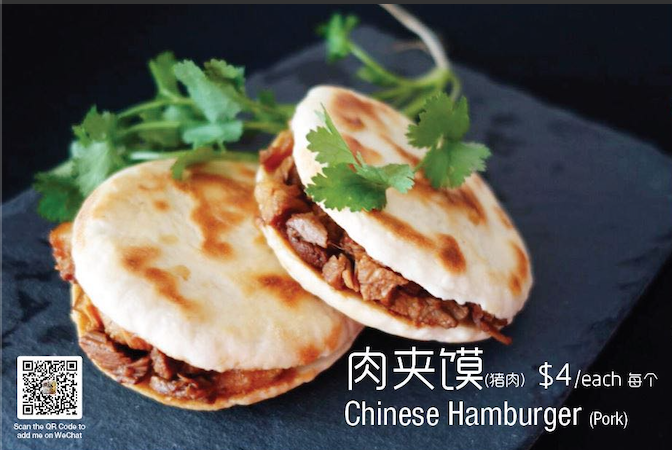 肉夹馍 Chinese Hamburger Image