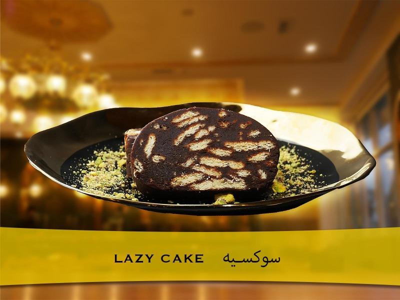 Lazy Cake (2 pcs)