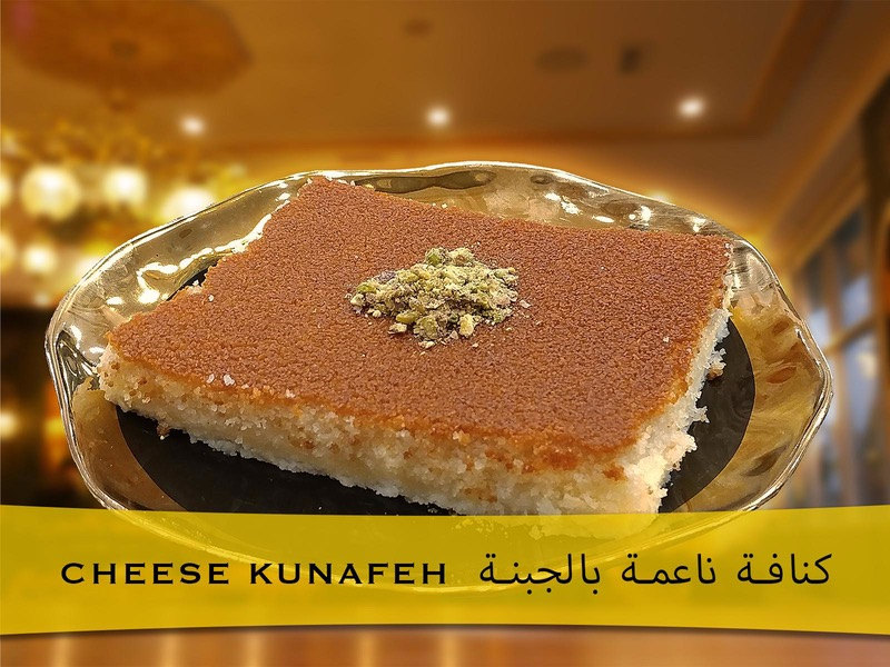 Fine Kunafah with Cheese