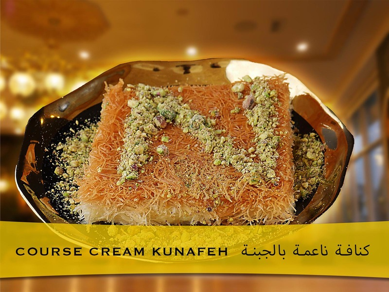 Famous Course Kunafeh with Cream Image