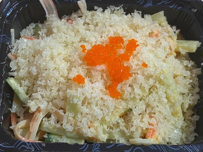 4. Kani Salad