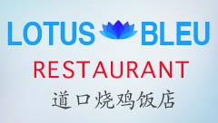 Le Lotus Bleu - Verdun
