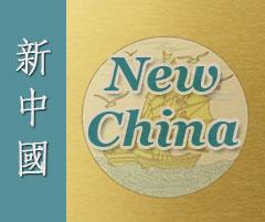 New China - Orlando