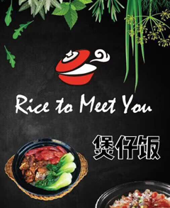 Rice to Meet You 煲来饱去