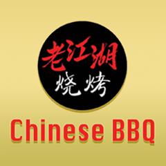 老江湖烧烤 Chinese BBQ - Plano