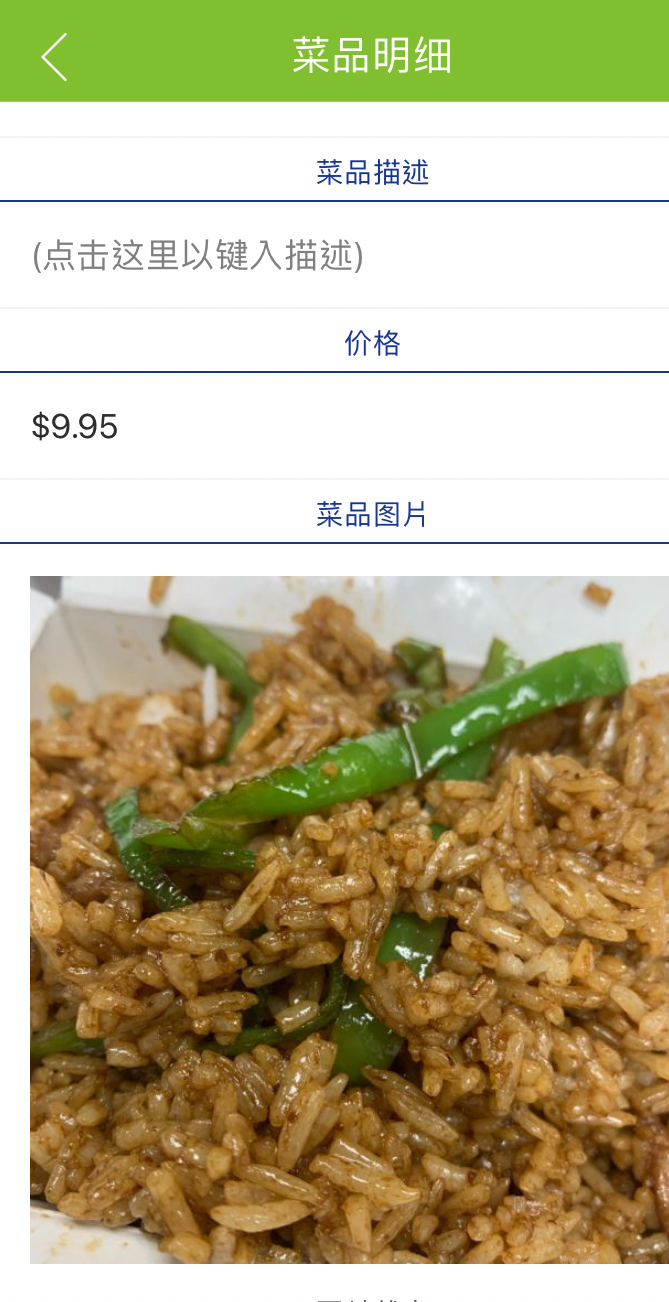 37. Shredded Pork Pepper Fried Rice 小椒肉丝炒饭 Image
