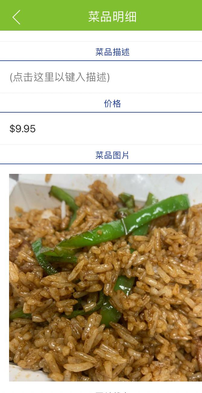 32. Shredded Pork Pepper Fried Rice 小椒肉丝炒饭 Image