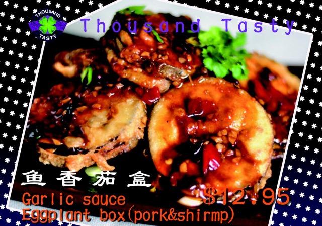 I12. 鱼香茄盒 Eggplant Box w. Garlic Sauce (Pork & Shrimp) Image