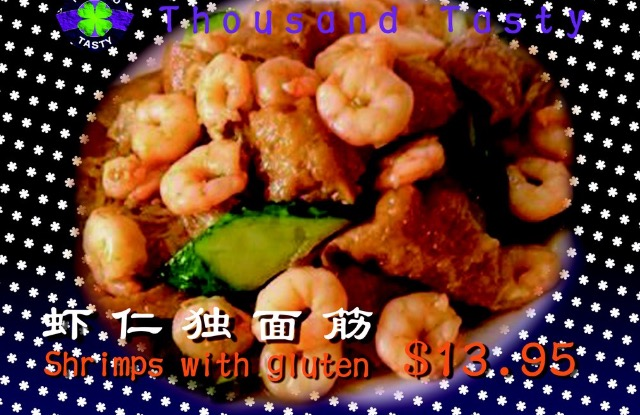 S6. 虾仁魚面筋 Shrimp with Gluten