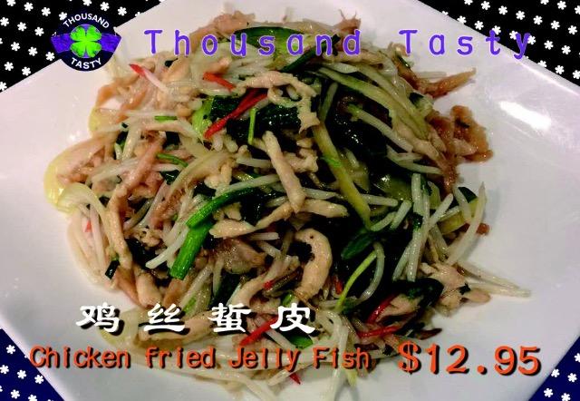 CK7. 鸡丝炒蛰皮 Chicken Fried Jelly Fish Image